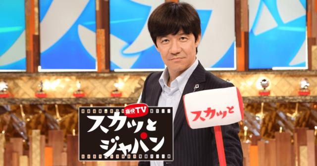 佐藤 勝利 スカッ と ジャパン