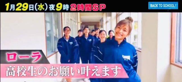 BACK TO SCHOOLローラ制服姿がかわいい!ロケ地の三崎高校は頭いい偏差値はいくつで倍率も【1月29日】