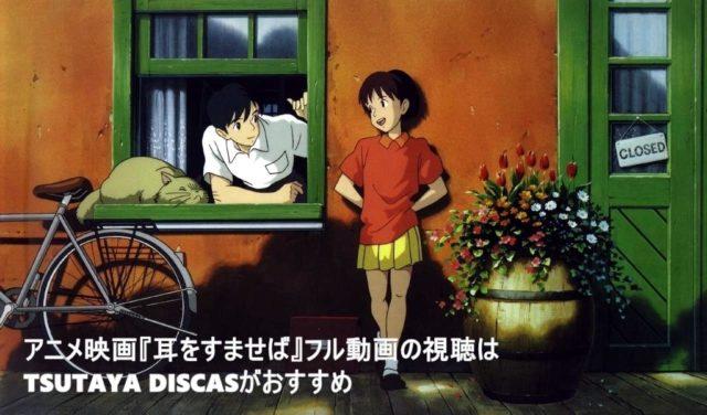 耳をすませばアニメ映画動画フル無料視聴はb9やデイリーモーションで見れなくなった?
