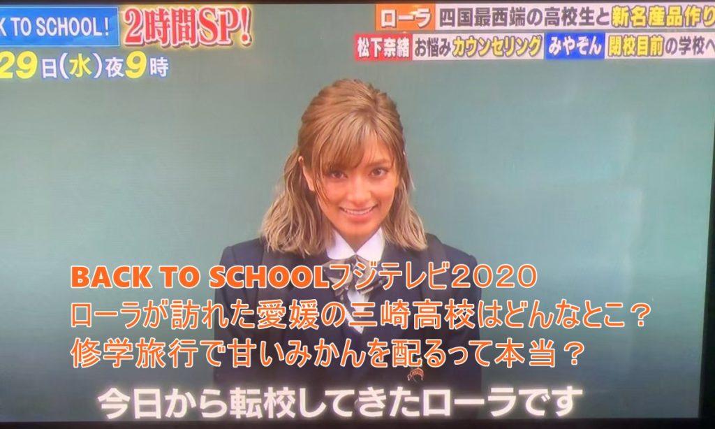 BACK TO SCHOOLフジテレビ2020ローラが訪れた愛媛の三崎高校はどんなとこ? 修学旅行で甘いみかんを配るって本当?