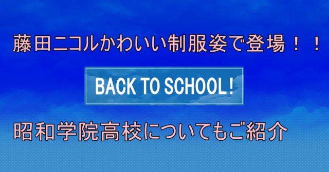 にこるんBACK TO SCHOOLの制服姿かわいい!昭和学院って頭いいの偏差値は?卒業生の進路も紹介