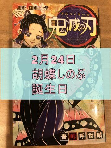 胡蝶しのぶ2月24日誕生日で年齢は何歳? プロフィールと可愛いかっこいいコスプレを紹介!
