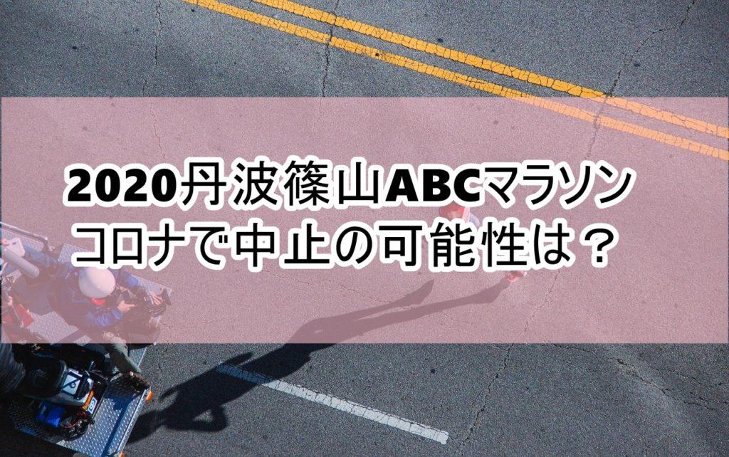 丹波篠山ABCマラソン2020新型コロナウイルスの影響で中止の 可能性は?キャンセルで料金戻るの?