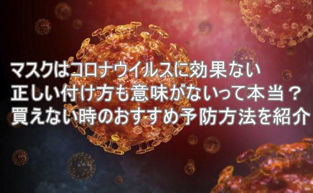 マスクはコロナウイルスに効果ない正しい付け方も意味がないって本当? 買えない時のおすすめ予防方法を紹介