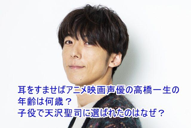 耳をすませばアニメ映画声優の高橋一生の年齢は何歳?子役で天沢聖司に選ばれたのはなぜ?