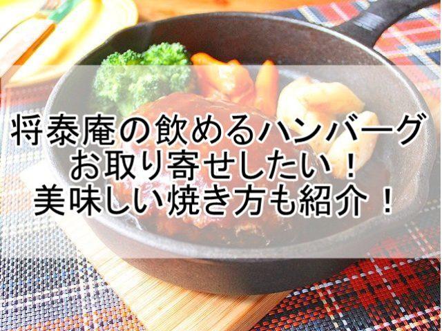 将泰庵の飲めるハンバーグお取り寄せしたい値段は?美味しい焼き方・食べ方も紹介!