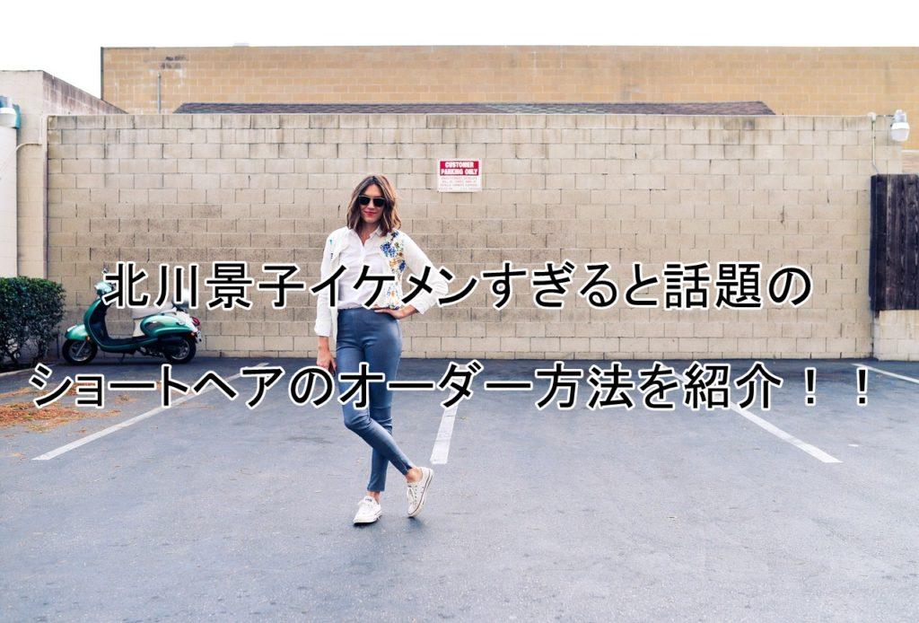 北川景子ショートカット