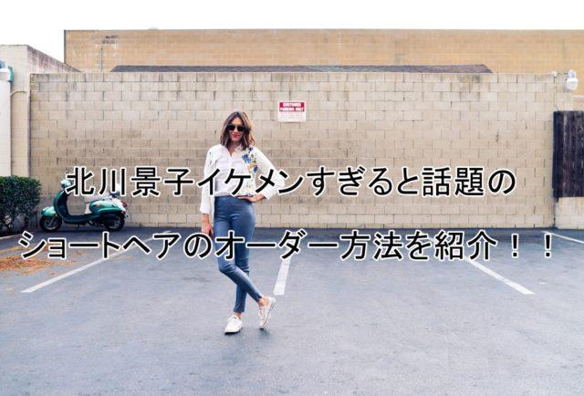 北川景子の最新2020ショートヘア姿がかっこいいと話題!イケメンすぎる髪型のオーダー仕方とセット方法も紹介!