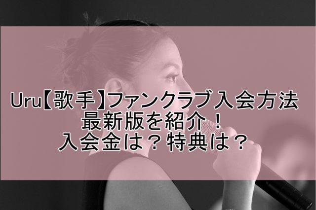 Uru【歌手】ファンクラブの入会方法の最新版を紹介!入会金いくらで特典はなに?
