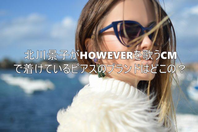 北川景子がHOWEVERを歌うCMリボンのピアスのブランドはどこ?値段は素材はなに?