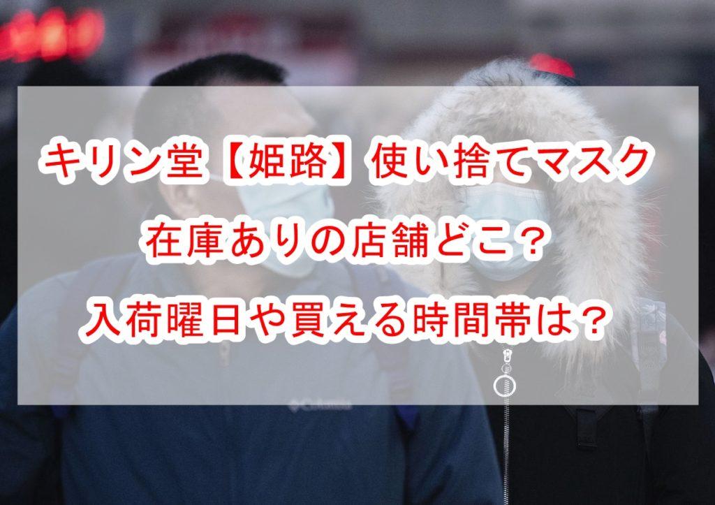 キリン堂【姫路市】使い捨てマスク在庫ありの店舗はどこ?入荷曜日や買える時間帯はいつ?