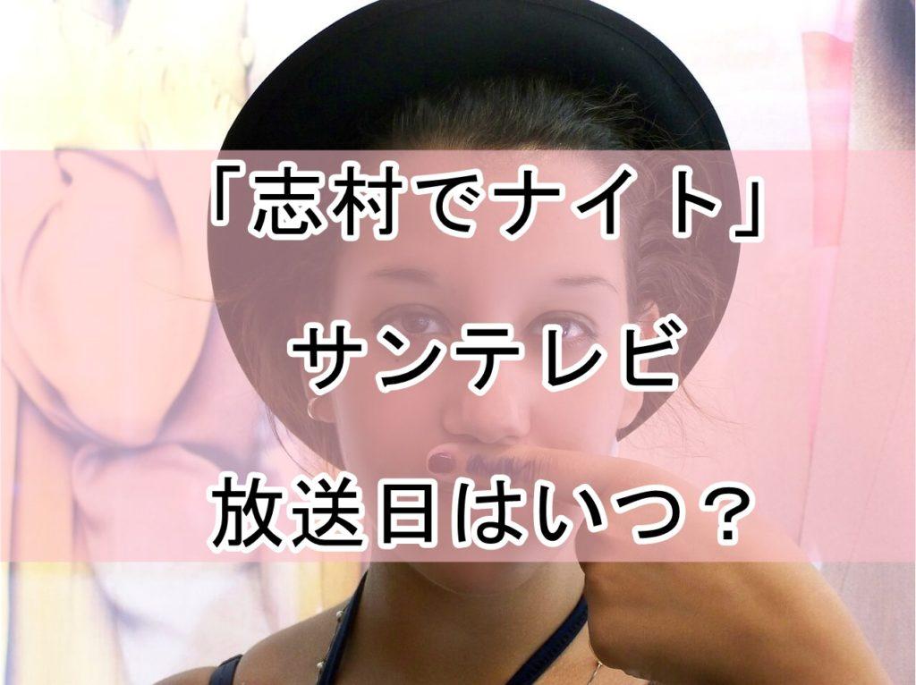 志村でナイトのサンテレビ【関西】の最終回放送日はいつ?出演者やゲストの哀悼コメントも紹介!