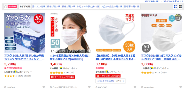 シャープマスク買えた人いるの?ホームページつながらないのはいつまで続くの?