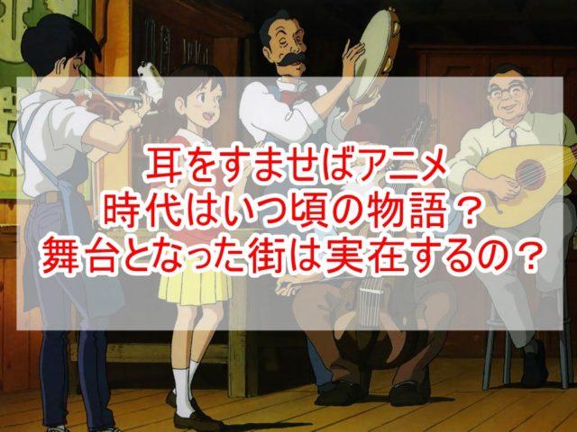 耳をすませばアニメ時代いつ頃舞台どこ月島雫天沢聖司何年生?