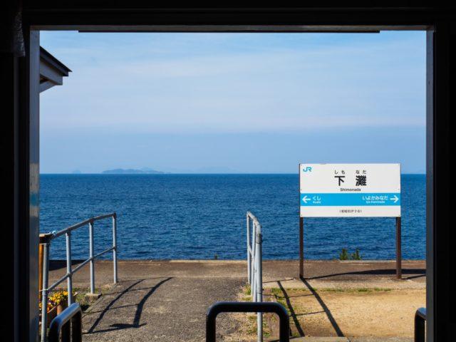 下灘駅周辺の駐車場や松山からのアクセス方法を紹介!夕日を見る季節は夏がおすすめって本当?