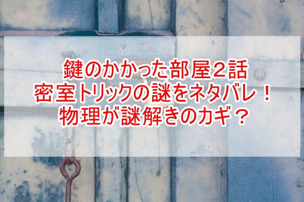 鍵のかかった部屋2話トリックネタバレ戸田恵梨香セリフ考察