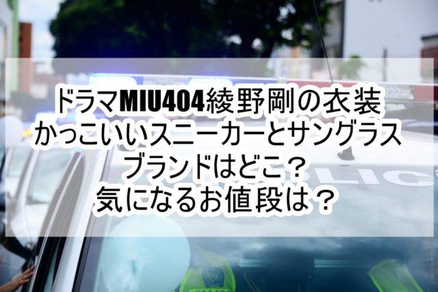 MIU404綾野剛衣装かっこいいスニーカーサングラスブランドどこ値段