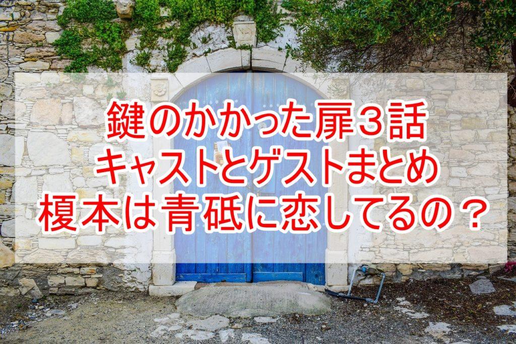 鍵のかかった部屋3話キャストゲストまとめ榎本青砥恋