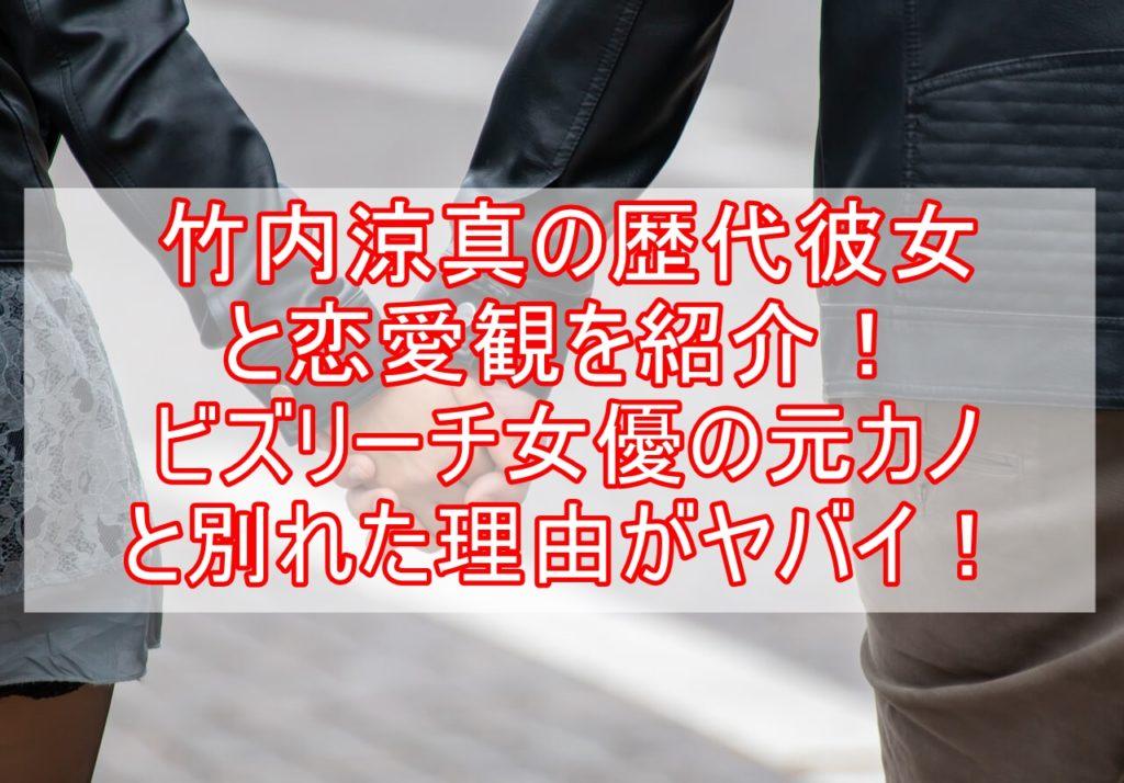 竹内涼真の歴代彼女と恋愛観を紹介!ビズリーチ女優の元カノと分かれた理由がヤバイ!