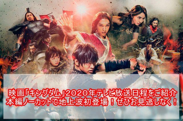 キングダム映画2020年テレビ放送日程はいつ?曜日や放送局も詳しく紹介!