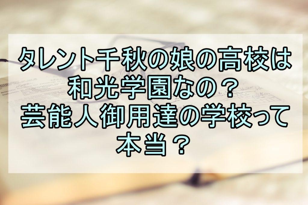 千秋の娘いろはの高校は和光学園って本当?倍率や出身芸能人も紹介!