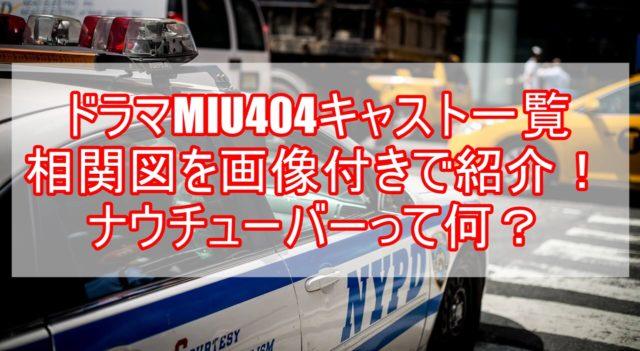 MIU404キャスト一覧相関図画像付きナウチューバー特派員REC渡邊圭祐