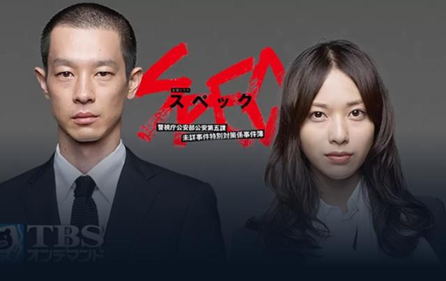 スペックのドラマ再放送【2020】関西は予定なし?フル動画をデイリーモーションで全話視聴できないの?