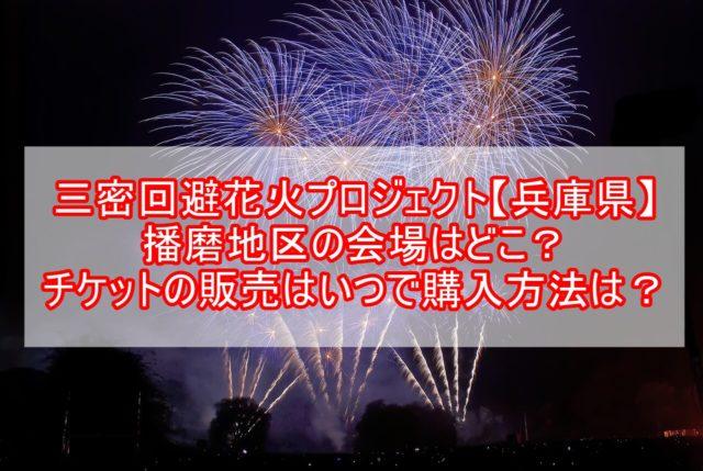 三密回避花火プロジェクト兵庫播磨地区の会場はどこ?チケット発売はいつで購入方法は?
