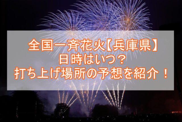 全国一斉花火【兵庫県】の日時いつで場所どこ?プロジェクト参加業者を紹介!