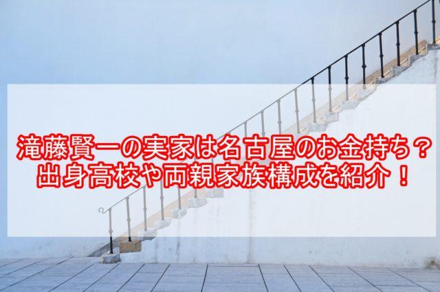 滝藤賢一実家金持ち出身高校家族構成名古屋両親