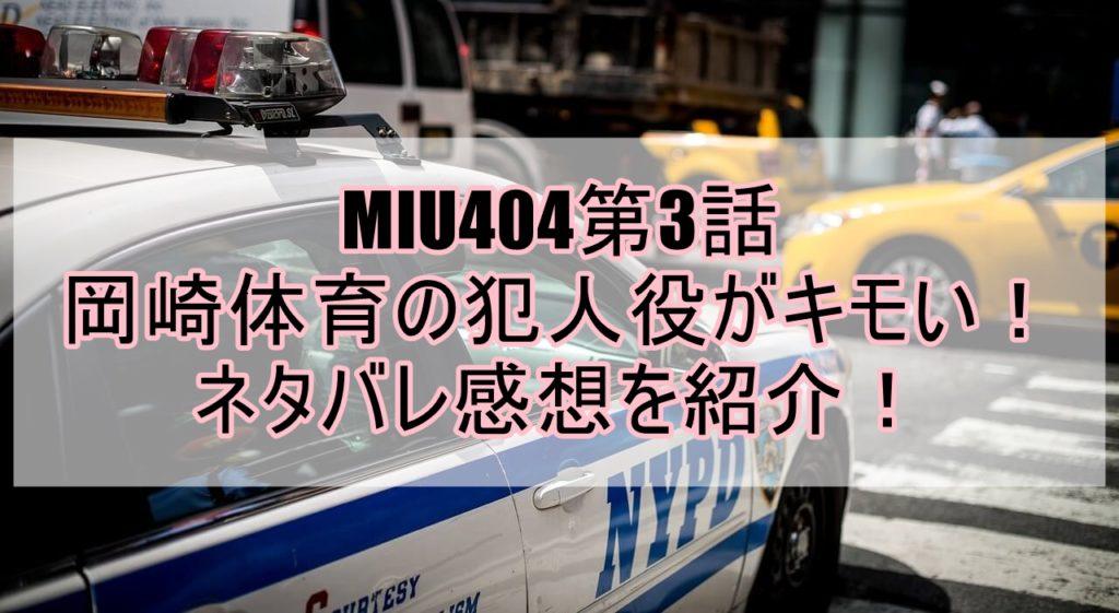 MIU404第3話岡崎体育犯人役キモいネタバレ感想