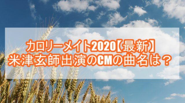 カロリーメイトCM曲名最新米津玄師新アルバム収録曲2020