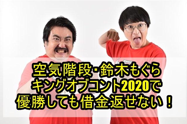 空気階段の鈴木もぐらはキングオブコント2020で優勝しても借金返せない!クズ芸人ぷっりがヤバい!