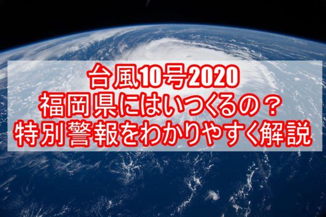 台風10号2020福岡県にいつくる?最強台風に備え特別警報をわかりやすく説明!