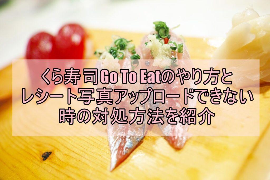 くら寿司gotoイート申請やり方レシートアップロードできない対処方法
